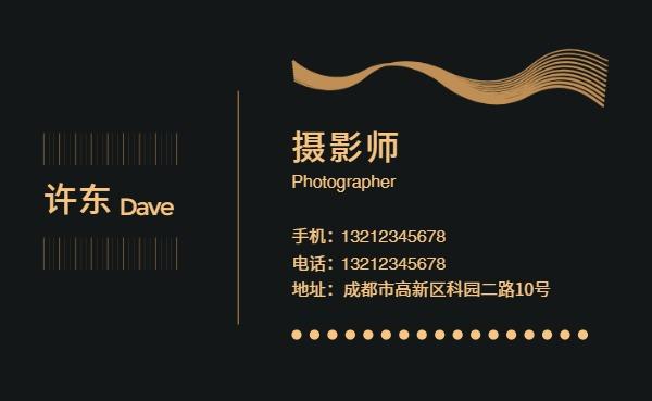 攝影師名片設計模板素材