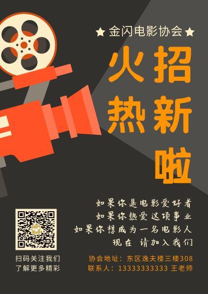 电影协会招新海报设计模板素材