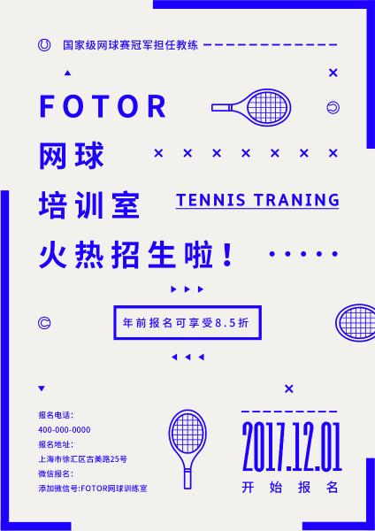 网球运动培训班报名宣传海报设计