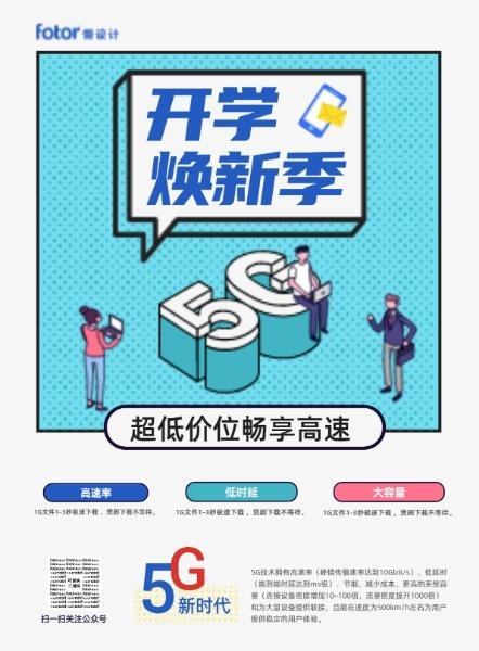 開學5G通信資費套餐海報