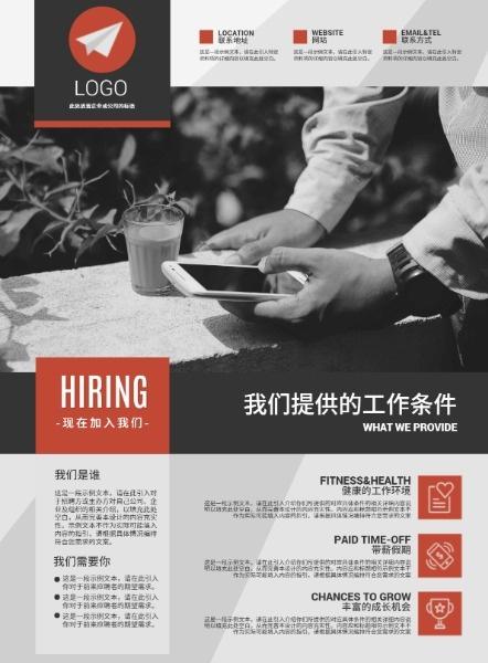 招聘职场精英海报设计和印刷