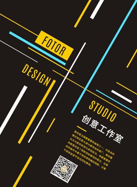 创意工作室海报设计模板素材