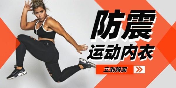 防震運動內衣淘寶banner