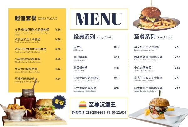至尊漢堡王菜單