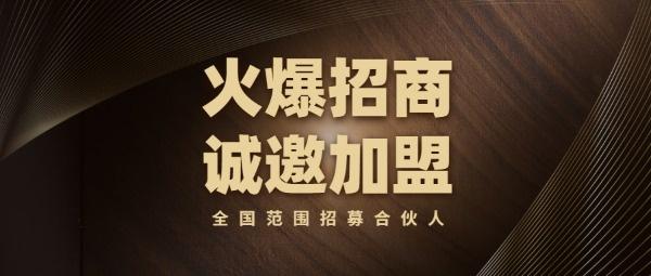 招商加盟火爆代理合作商務金色大氣簡約公眾號封面大圖