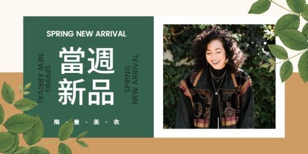 褐色復古女裝新品淘寶banner