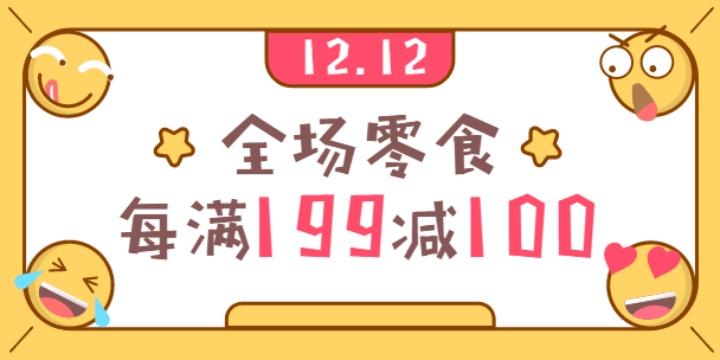 双十二零食优惠活动淘宝banner设计模板素材