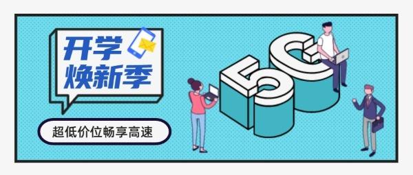 開學5G通信資費套餐公眾號封面大圖