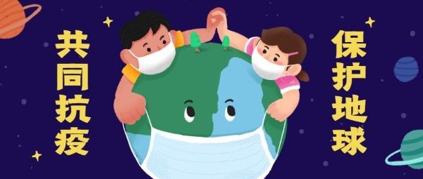 抗擊疫情保護地球公眾號封面大圖