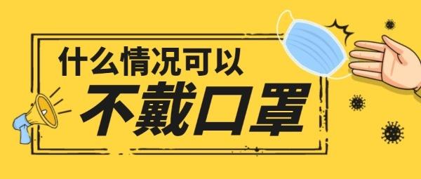 疫情抗疫消毒安全警示提示口罩宣傳黃色公眾號封面大圖