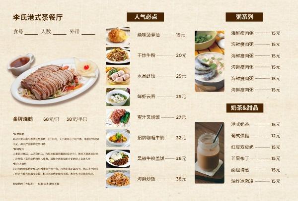 港式茶餐廳菜單