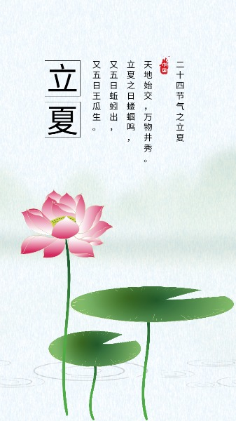 传统文化24节气立夏山水手机海报