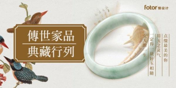 珠寶首飾玉器手鐲圖文復古傳統中國風褐色淘寶banner