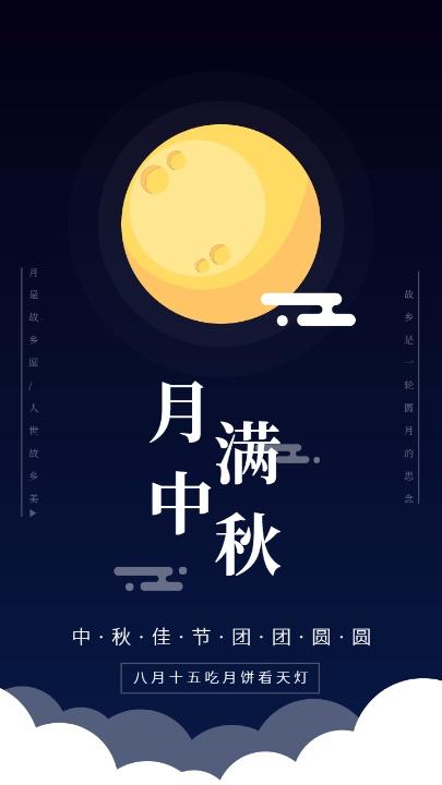 中秋节快乐深蓝海报设计