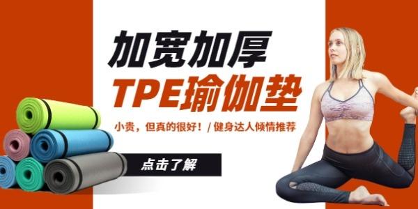 運動健身瑜伽墊淘寶banner