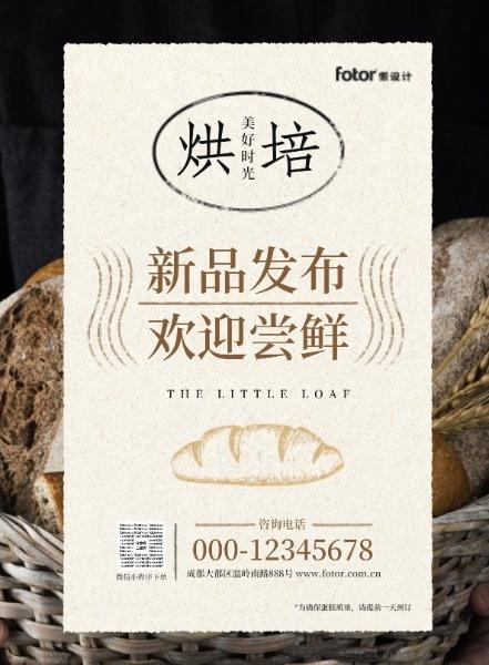 褐色復古蛋糕店新品發布海報