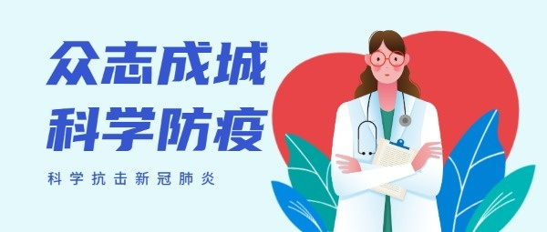 防疫個人防護醫療科普公眾號封面大圖