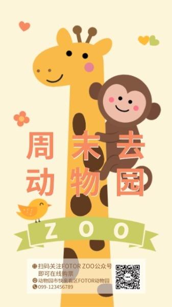 手绘卡通动物园手机海报