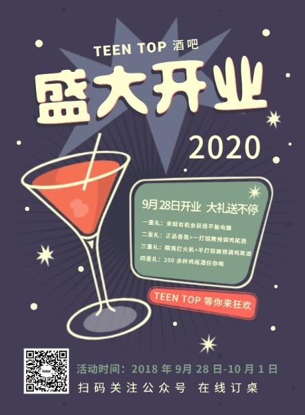 卡通矢量酒吧开业大促海报设计模板素材