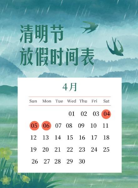 清明節放假休假時間表安排海報