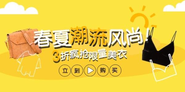 春夏潮流時尚衣服包包淘寶banner