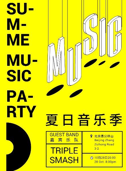 夏日音乐节海报印刷
