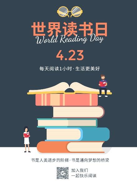 23世界读书日海报设计模板和素材图片_fotor懒设计