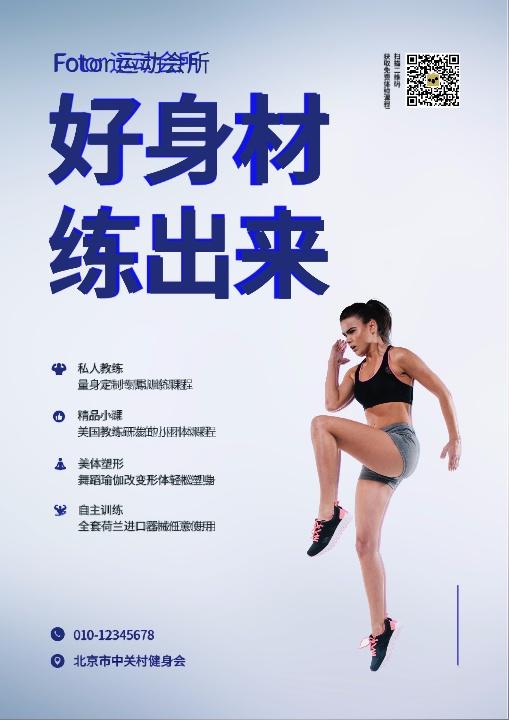 运动健身房宣传招人海报设计