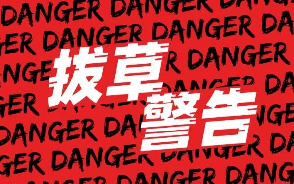 紅色拔草警告警示視頻封面