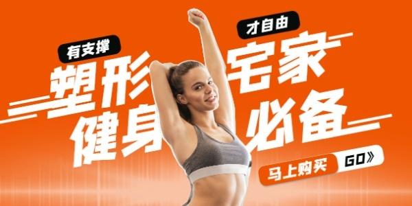 橙色小清新女性運動內衣淘寶banner