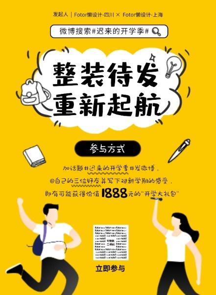 開學季校園微博活動促銷卡通黃色插畫海報