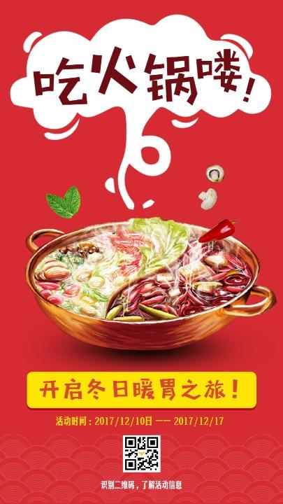 火锅店宣传手机海报