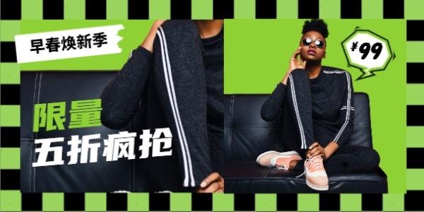 綠色時尚春裝上新淘寶banner