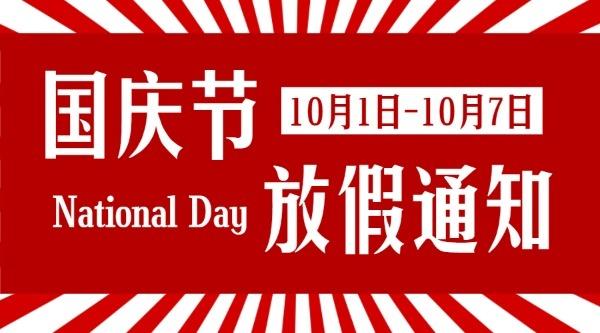 简约国庆节放假通知微信首图公众号封面图模板素材