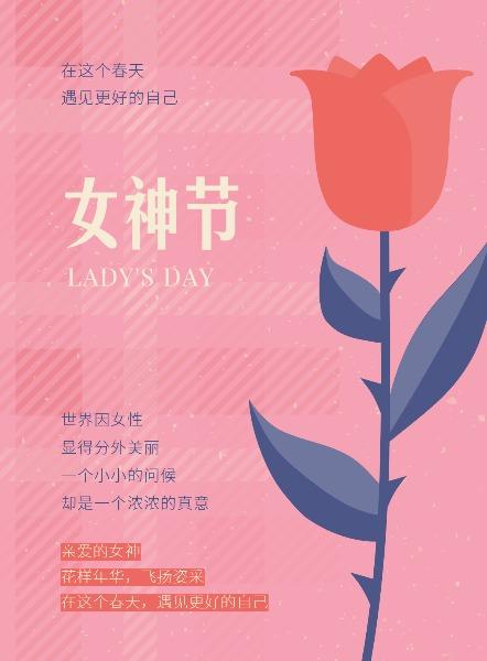 女神节妇女节海报图片