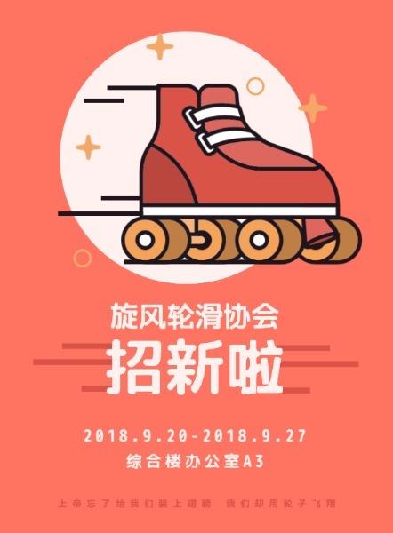 大学社团轮滑协会招新海报设计和印刷