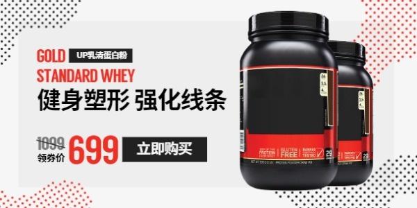 運動健身蛋白粉促銷淘寶banner