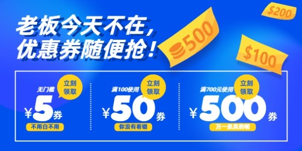 藍色簡潔電商促銷淘寶banner
