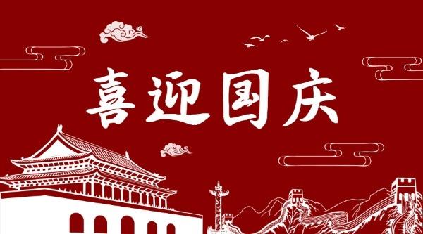 喜迎国庆公众号封面大图模板素材_在线设计公众号封面