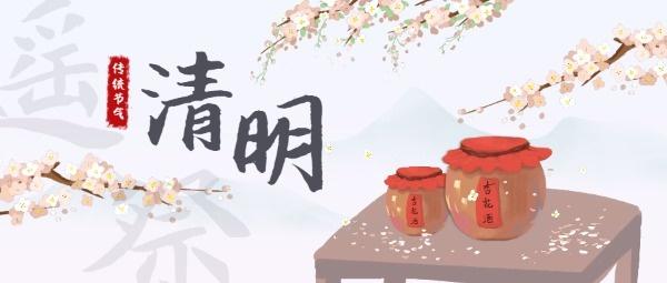 清明杏花酒公眾號封面大圖