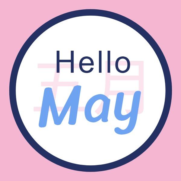 你好5月公众号封面小图模板素材_在线设计公众号封面
