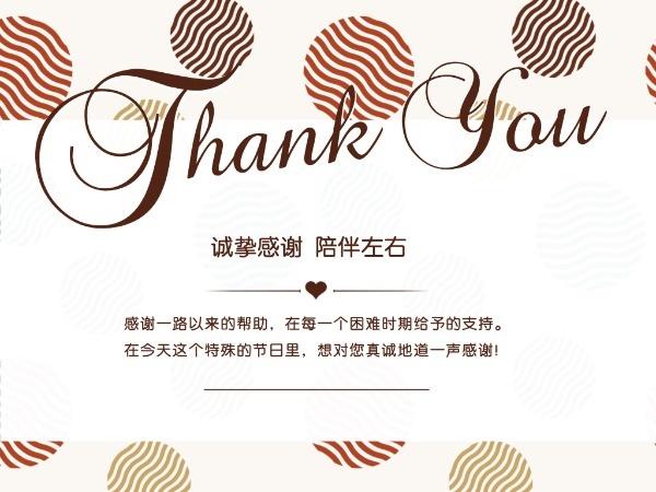 褐色小清新节日感恩节贺卡设计模板素材