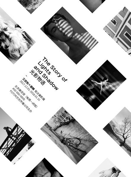 摄影展艺术宣传海报设计模板素材