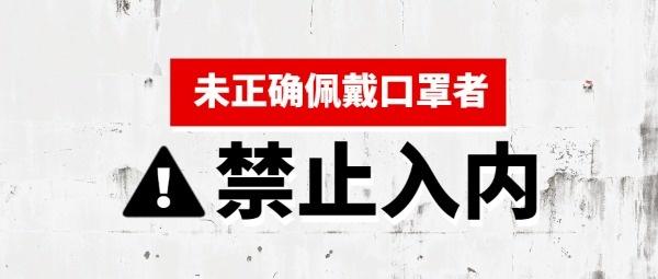 警示告示公告疫情抗疫戴口罩禁止公眾號封面大圖