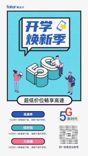 開學5G通信資費套餐手機海報
