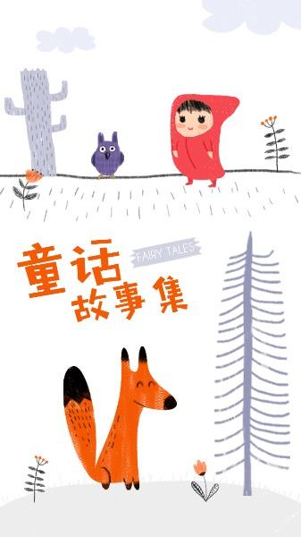 61儿童节童话故事手机海报