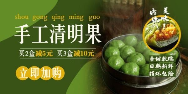 綠色復古清明節青團促銷淘寶banner