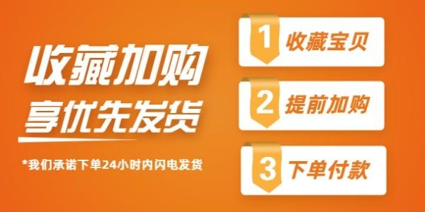 橙色商務收藏店鋪淘寶banner