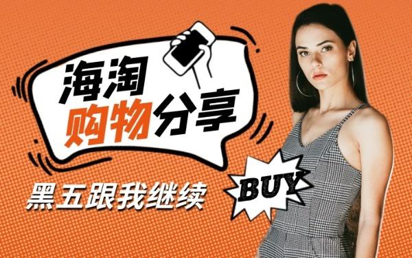 海淘購物分享視頻封面