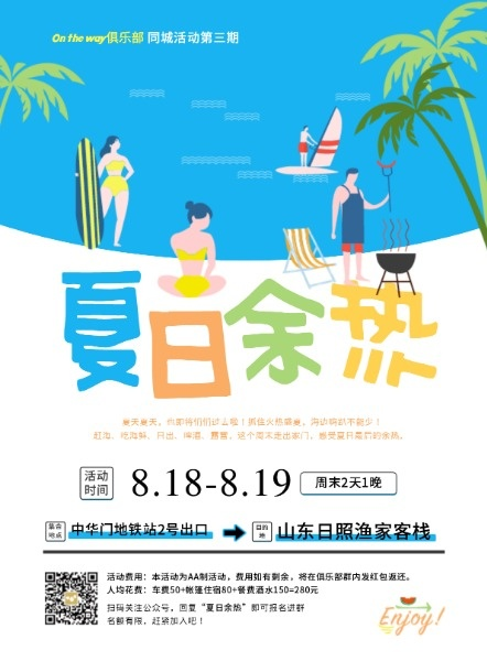 俱乐部沙滩旅游活动海报设计模板素材